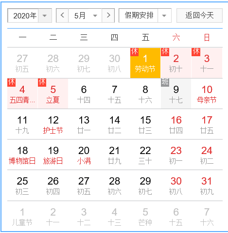 2020年5月1日假期安排.png